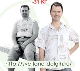 pohudet-na-31-kg