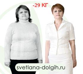 poxudenie-otzyvy-minus-29-kg