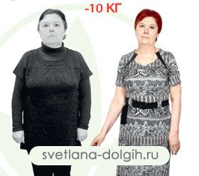 Результат похудения минус 10 кг