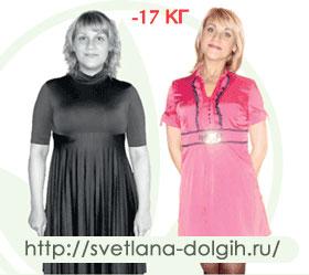 Снижение веса на 17 кг