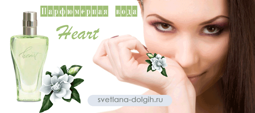духи heart гербалайф
