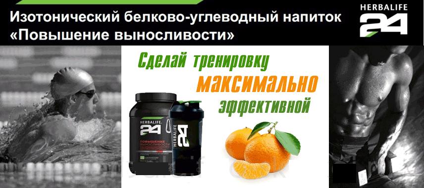 изотонический белково-углеводный напиток повышение выносливости, Гербалайф 24