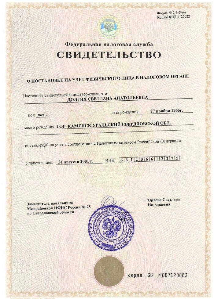 ИНН Светлана Долгих