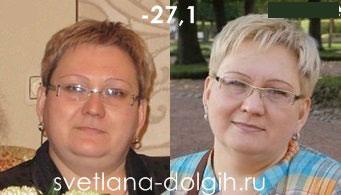 результаты гербалайф снижение веса на 27 кг