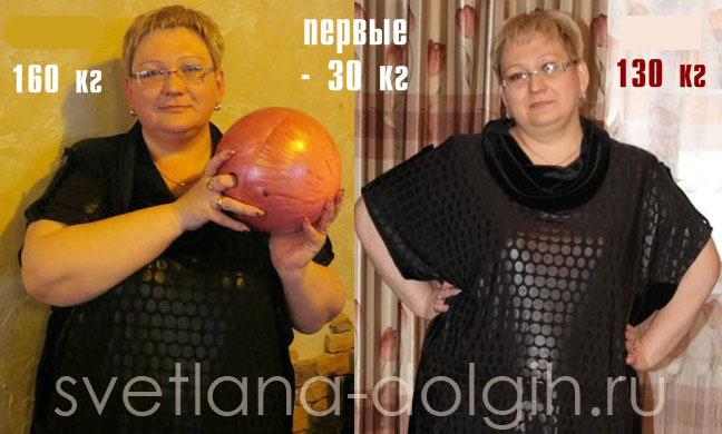Результат Herbal минус 30 кг Оксаны Зудихиной