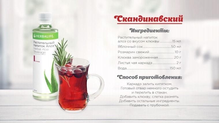 rastitelnyj-napitok-na-osnove-aloe-klyukva-recept (3)