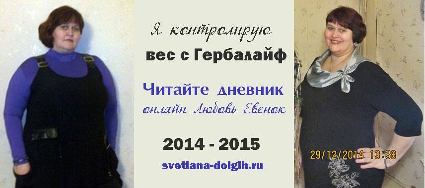 дневник похудения Гербалайф 2015
