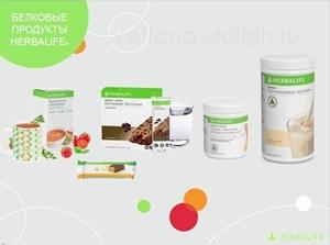 белковые продукты Гербал