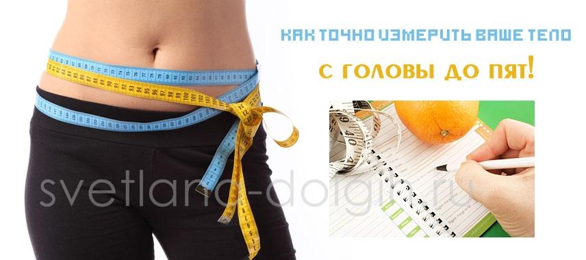 как измерять объемы тела