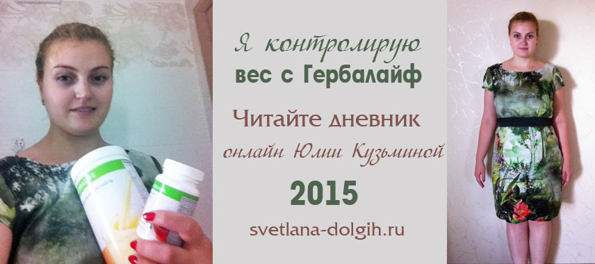 Дневник Гербал Юлии Кузьминой