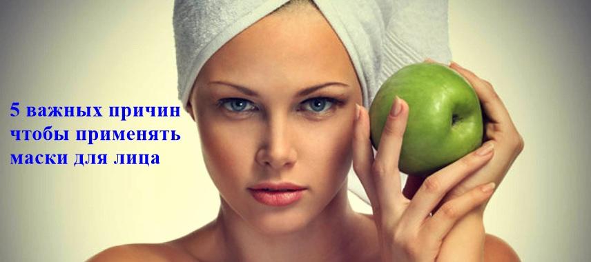 5 важных причин чтобы применять маски для лица