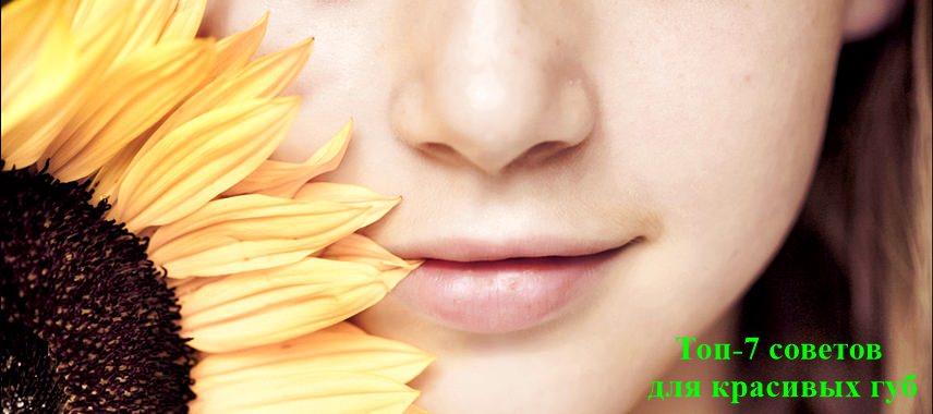 Топ-7 советов для красивых губ