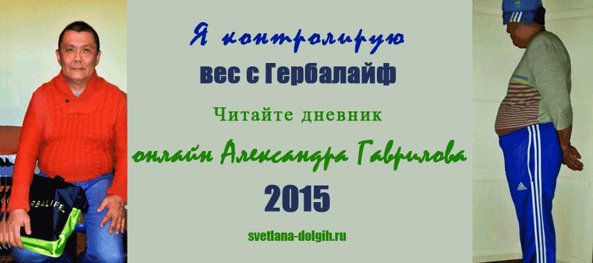Дневник онлайн Александра Гаврилова