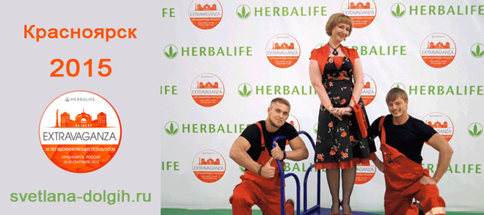 Экстраваганза Красноярск