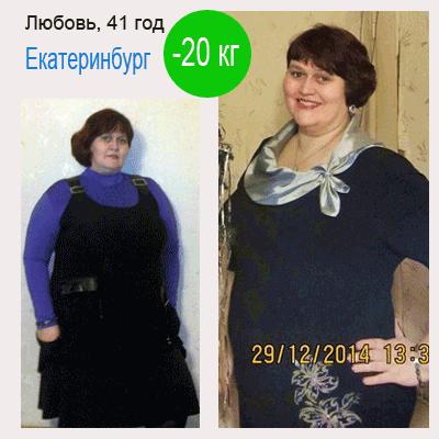 похудеть на 20 кг