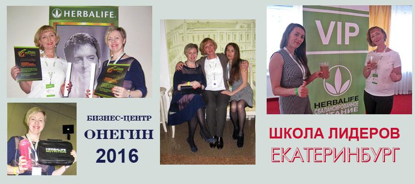 Школа Лидеров Гербалайф 2016
