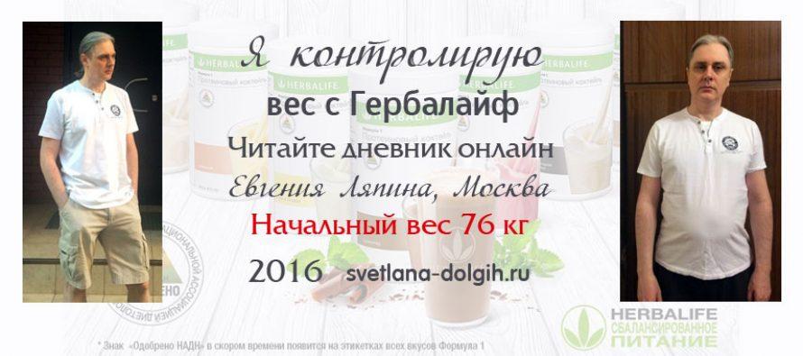 Дневник Гербал Евгения Ляпина 2016 год