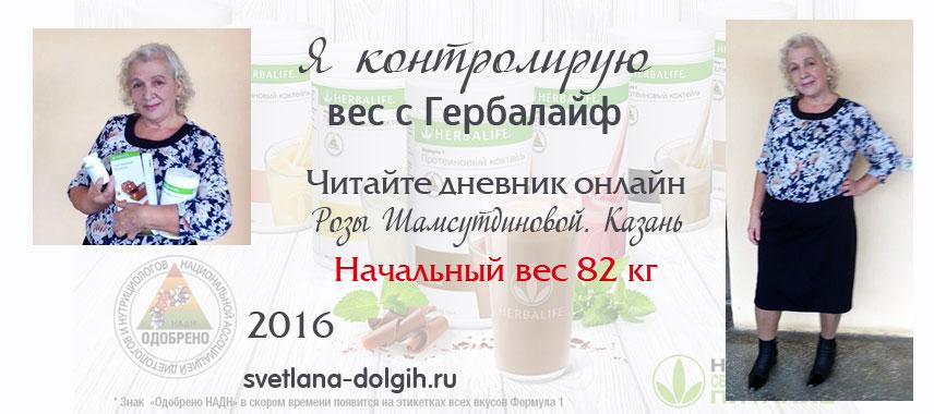 Дневник похудения Рузалии, Казань