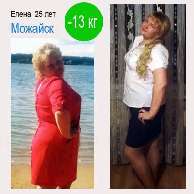 Результат похудения минус 13 кг