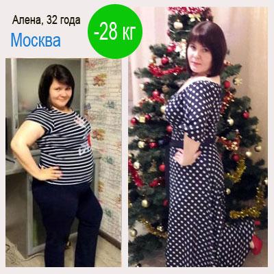 Результат похудения минус 28 кг