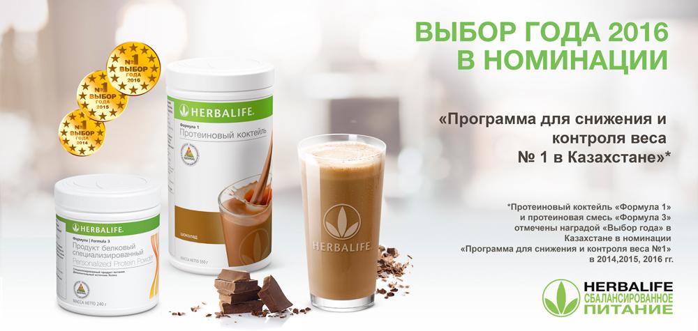 Программа Похудения В Казахстане.