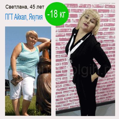 Результат Гербал минус 18 кг