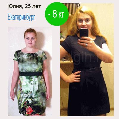похудеть 6 кг женщине