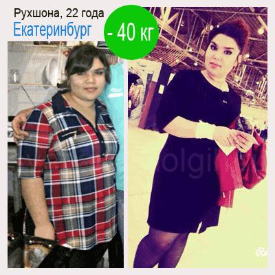 Гербал отзывы свежие, похудеть на 40 кг