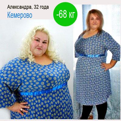 похудеть на 70 кг