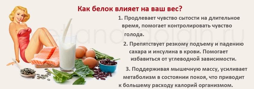 Животный и растительный белок на диете Гербал