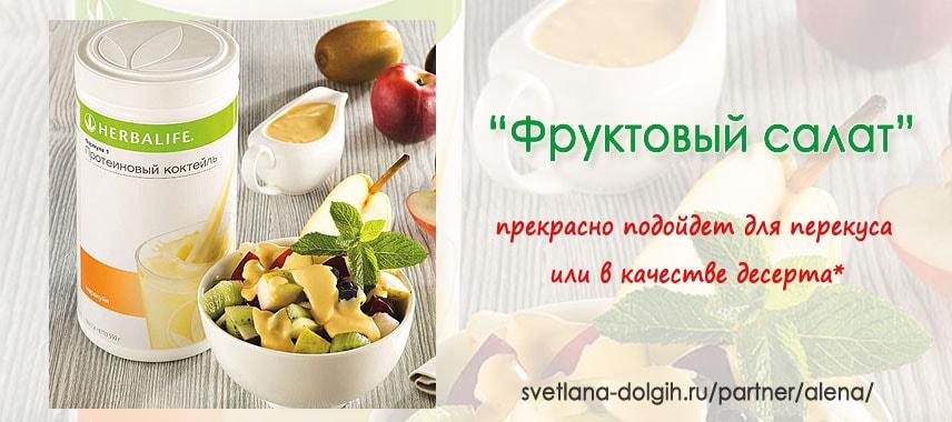 Фруктовый салат с Формулой 1