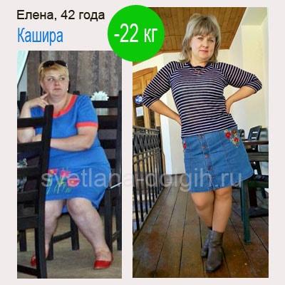 Гербал онлайн минус 22 кг