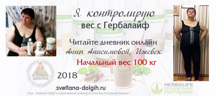 Дневник похудения с Гербал анны анисимовой