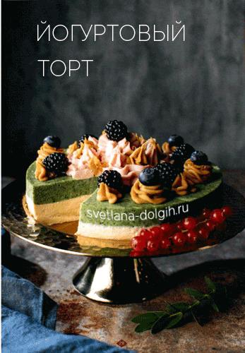 Йогуртовый торт Гербал