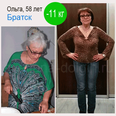похудеть на 11 кг