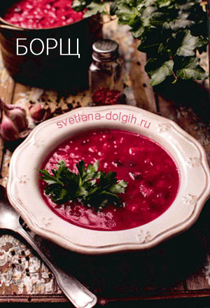 Борщ Гербал