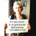 Елена Ливкутник