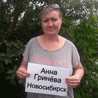 Анна Гринева