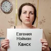 Евгения Нэйман