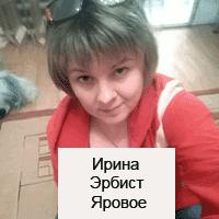 Ирина Эрбист