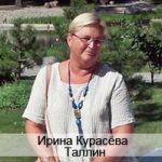 Ирина Курасева