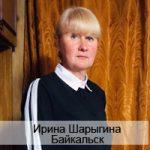 Ирина Шарыгина