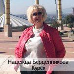 Наталья Берденникова