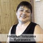 Наталья Полушина