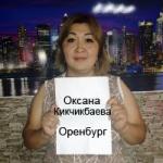 Оксана Кикчикбаева