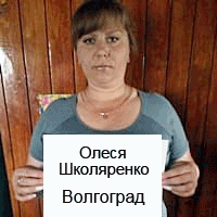 Олеся Школяренко