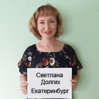 Светлана Долгих