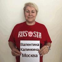 Валентина Калинкина
