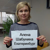 Алена Шабурина