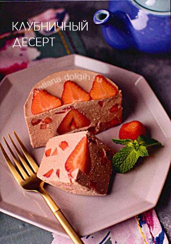 Десерт из клубники Гербал